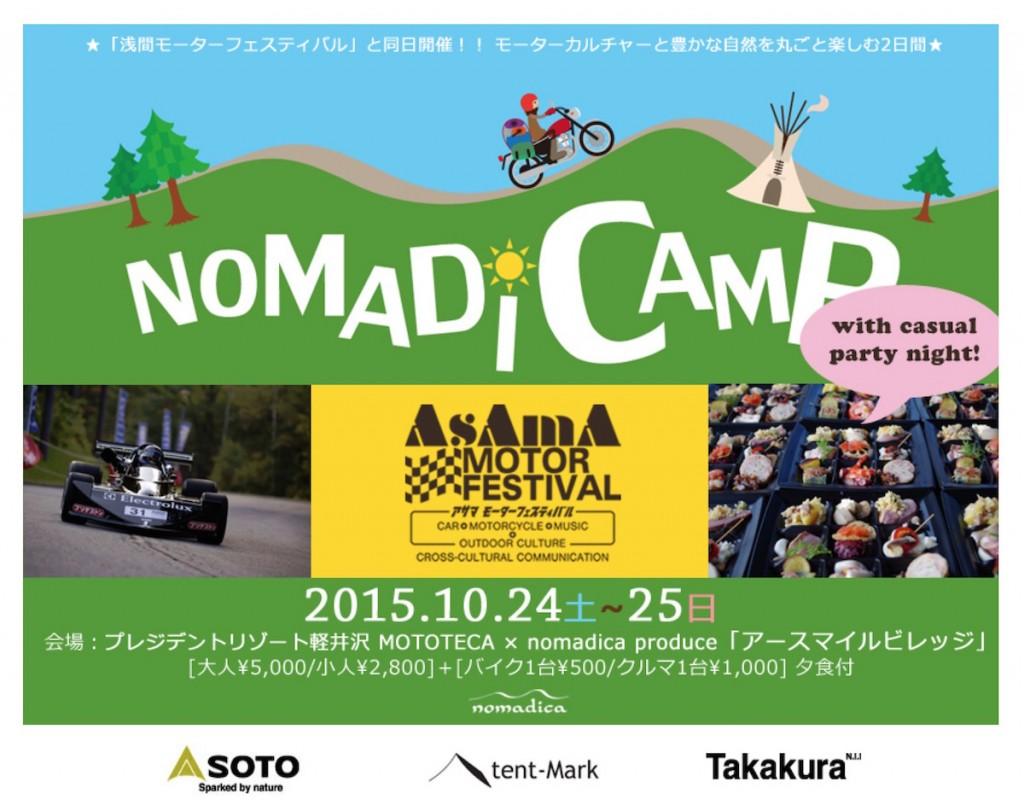2015 NOMADICAMP同時開催!!