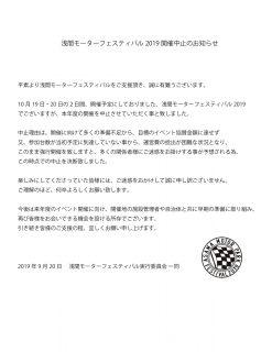 浅間モーターフェスティバル2019開催中止のお知らせ